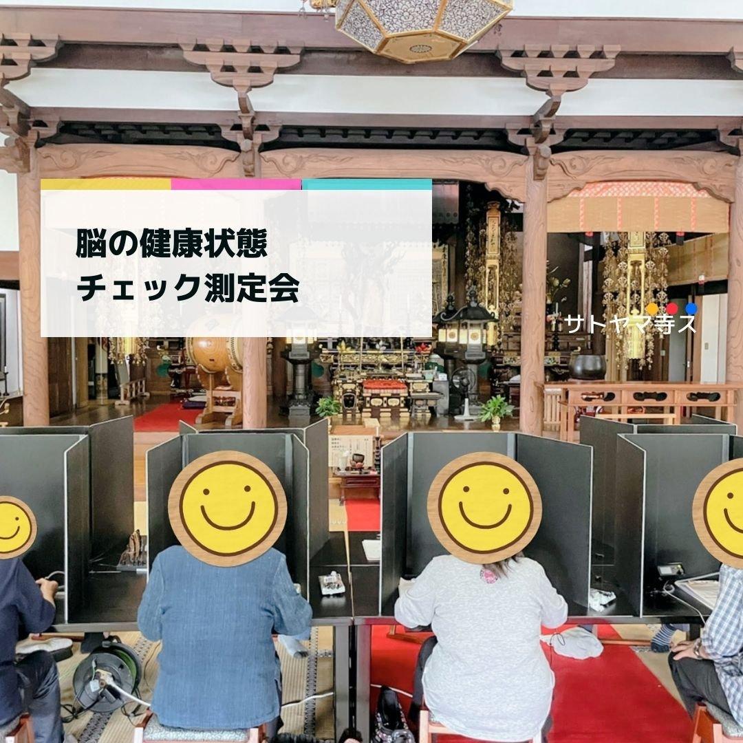 脳の健康状態チェック測定会【12/22(水)開催】