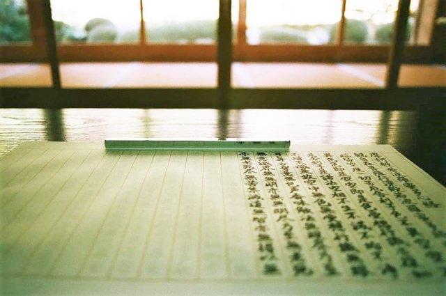写経体験教室~心やすらぐ特別な体験~【1/27(木)開催】